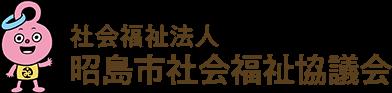 社会福祉法人 昭島市社会福祉協議会
